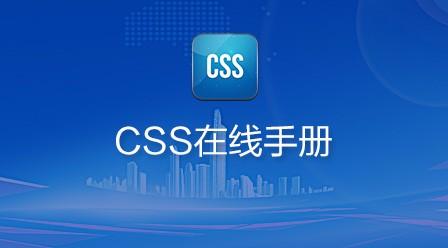 CSS  在线手册