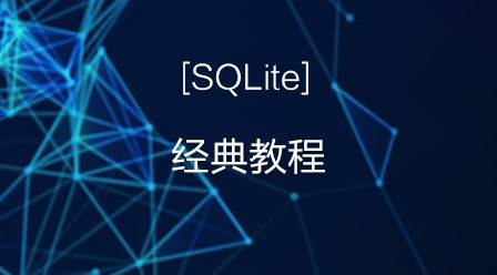 SQLite经典教程