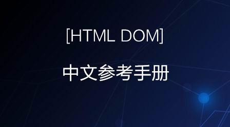 HTML DOM中文参考手册