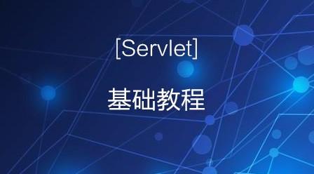 Servlet基础教程