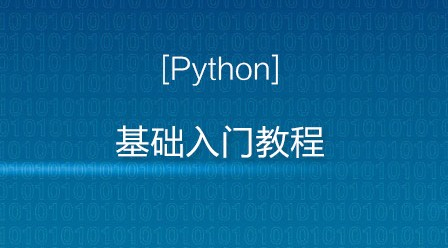 Python 基础入门教程