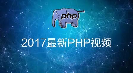 传智播客2017最新php视频教程
