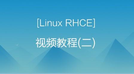 尚观Linux RHCE视频教程(二)