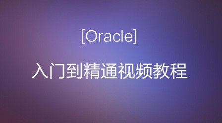 尚观Oracle入门到精通视频教程