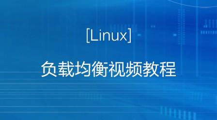 自学IT网Linux负载均衡视频教程