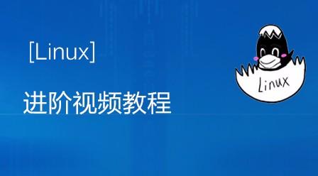 自学IT网Linux进阶视频教程