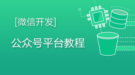 微信开发公众号平台视频教程
