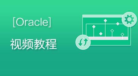 魔乐科技oracle视频教程
