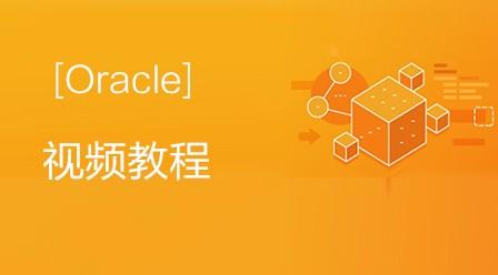 肖文吉Oracle视频教程