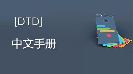 DTD中文手册