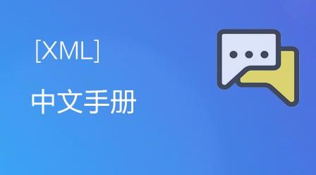 XML中文手册