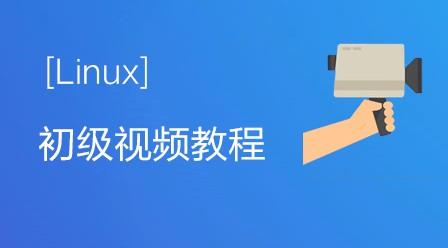 尚观Linux初级视频教程