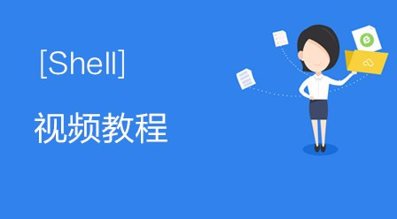 尚观shell视频教程