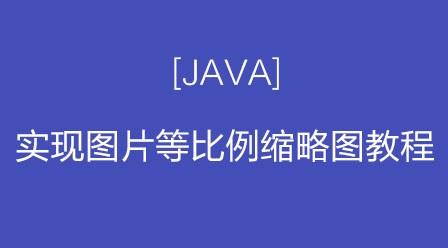 Java实现图片等比例缩略图视频教程