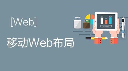 移动WEB布局视频教程