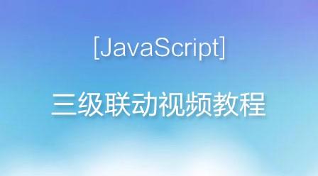 javascript三级联动视频ag娱乐|官方
