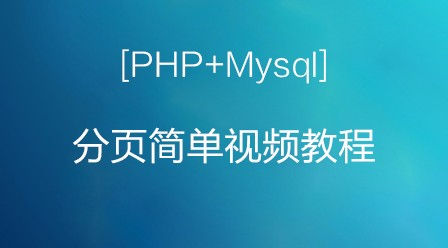 PHP+Mysql分页简单视频教程