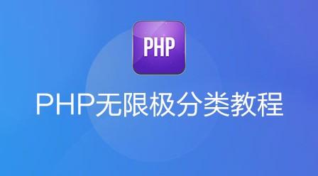 PHP无限极分类视频教程