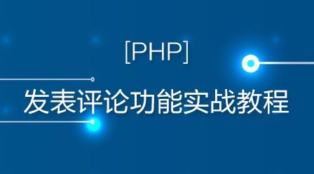 PHP  发表评论功能实战教程
