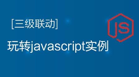 玩转javascript之三级联动实例