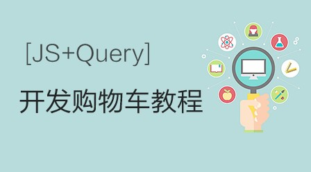JS和jQuery开发购物车教程