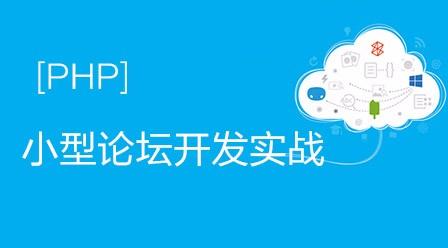 PHP小型论坛开发实战