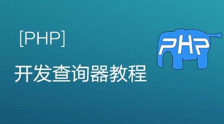 PHP开发查询器教程