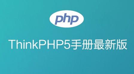 THINKPHP 5.0 手冊最新版