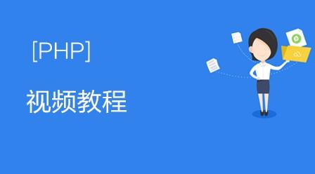 极客学院php视频教程