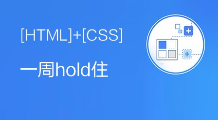 传智播客张鹏带你一周hold住html+css视频教程