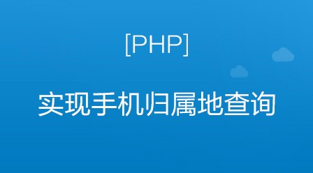 PHP实现手机归属地查询视频教程