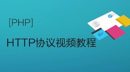 PHP的HTTP协议视频教程