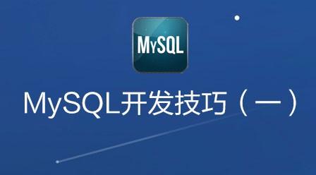 MySQL开发技巧(一)视频教程