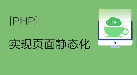 PHP实现页面静态化视频教程