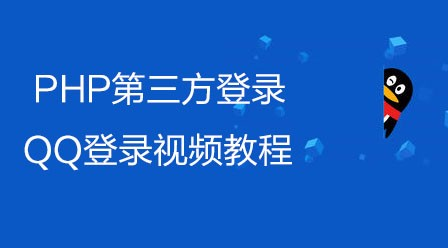 PHP第三方登录—QQ登录视频教程