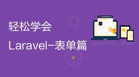 轻松学会Laravel-表单篇视频教程
