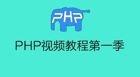 李炎恢PHP视频教程第一季