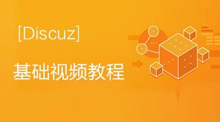 PHPChina学院Discuz基础视频教程