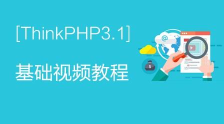 兄弟连ThinkPHP3.1基础视频教程