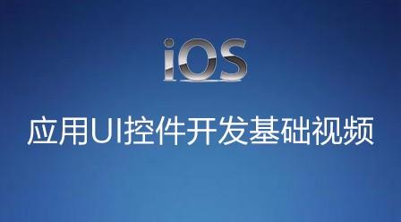 iOS应用UI控件开发基础视频