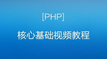 PHP核心基础视频教程(传智播客)