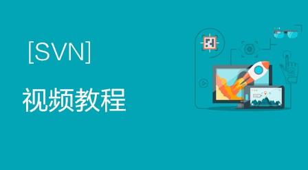 SVN视频教程(传智播客)