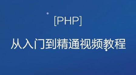 PHP从入门到精通视频教程(韩顺平)
