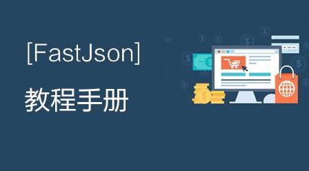 FastJson教程手册
