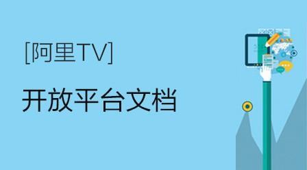 阿里TV开放平台文档
