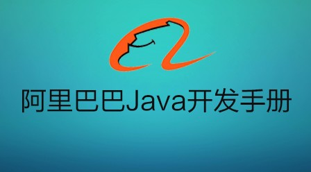 阿里巴巴Java开发手册