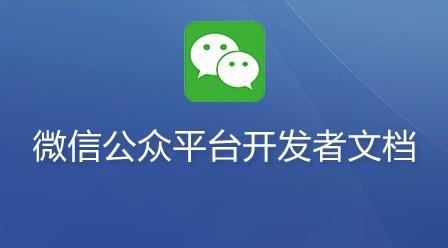 微信公众平台开发者文档