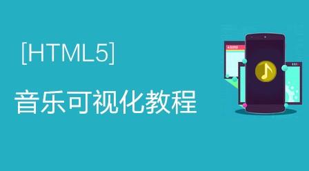 HTML5音乐可视化视频教程