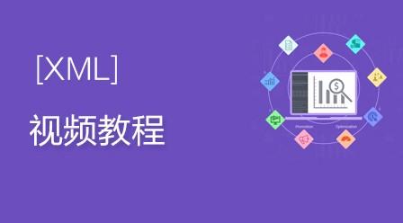 布尔教育燕十八XML视频教程