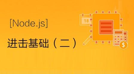 进击Node.js基础(二)